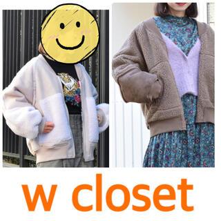 ダブルクローゼット(w closet)のw closet ♥ 激かわ リバーシブル スウェード ブルゾン(ブルゾン)
