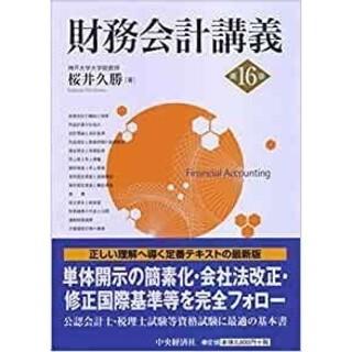 財務会計講義 第16版