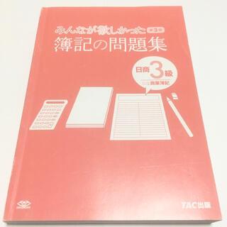 タックシュッパン(TAC出版)の簿記の問題集 日商簿記3級 商業簿記(資格/検定)