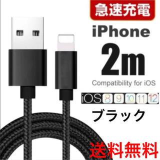 アイフォーン(iPhone)のiphoneケーブル 2m急速充電、楽天最安値!(ブラック専用袋付き)(バッテリー/充電器)
