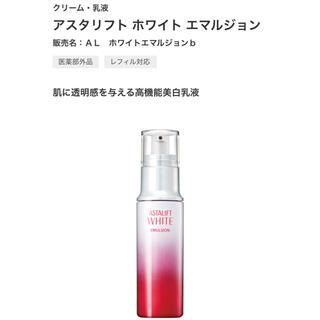 ASTALIFT - 【新品】アスタリフト★ホワイトエマルジョン
