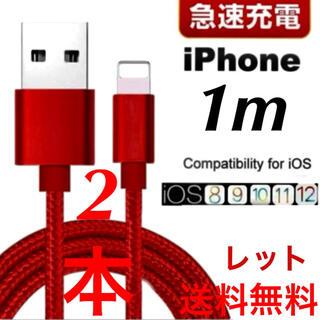 アイフォーン(iPhone)のiphoneケーブル 1m×2本セット急速充電、楽天最安値!(レッド専用袋付き)(バッテリー/充電器)