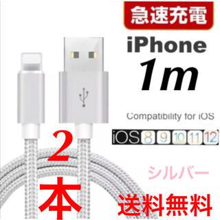 アイフォーン(iPhone)のiphoneケーブル 1m×2本セット急速充電、楽天最安値(シルバー専用袋付き)(バッテリー/充電器)