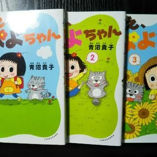 【匿名配送】青沼貴子 ねえ、ぴよちゃん1~3巻 セット(4コマ漫画)