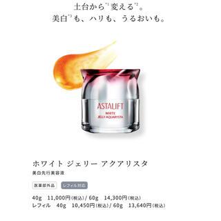 ASTALIFT - 【新品】アスタリフト★ホワイトジェリーアクアリスタ先行美容液