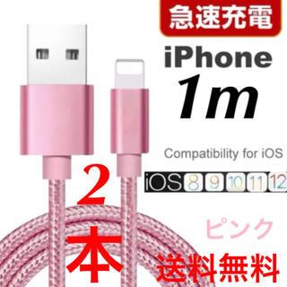 アイフォーン(iPhone)のiphoneケーブル 1m×2本セット急速充電、楽天最安値!(ピンク専用袋付き)(バッテリー/充電器)
