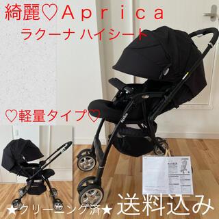 Aprica - 綺麗♡軽量ベビーカー♡アップリカ ラクーナ ハイシート オート4輪 新生児対応