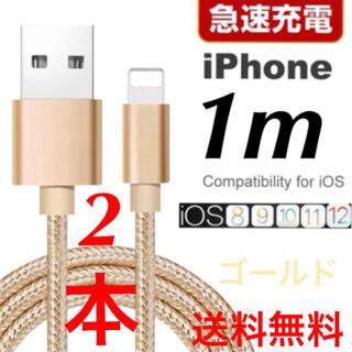 アイフォーン(iPhone)のiphoneケーブル 1m×2本セット急速充電、楽天最安値(ゴールド専用袋付き)(バッテリー/充電器)