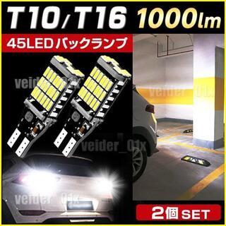 2個セット 爆光LED ポジションバックランプT16 T10兼用超高輝度