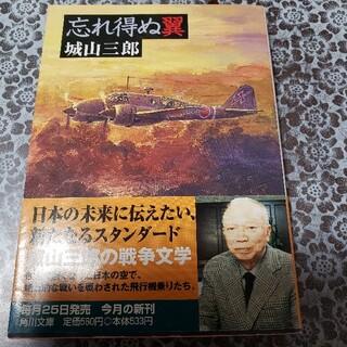 忘れ得ぬ翼(文学/小説)