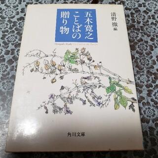 五木寛之ことばの贈り物(文学/小説)