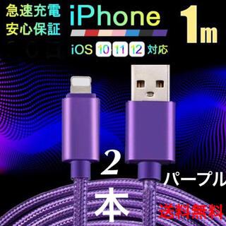 アイフォーン(iPhone)のiphoneケーブル 1m×2本セット急速充電、楽天最安値(パープル専用袋付き)(バッテリー/充電器)