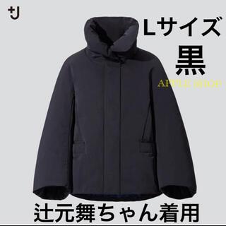 UNIQLO - 【黒Lサイズ辻元舞ちゃん着用】完売商品ユニクロJ ハイブリッドダウンジャケット