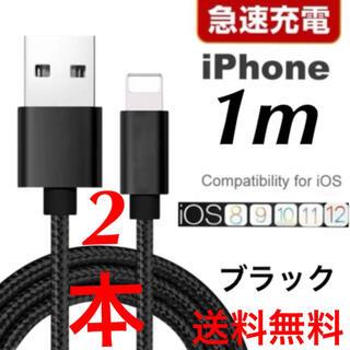 アイフォーン(iPhone)のiphoneケーブル 1m×2本セット急速充電、楽天最安値(ブラック専用袋付き)(バッテリー/充電器)