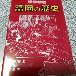 漫画絵巻 富岡の歴史(趣味/スポーツ/実用)