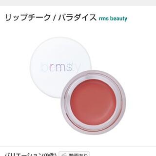 Cosme Kitchen - rms beauty リップチークパラダイス 5ml
