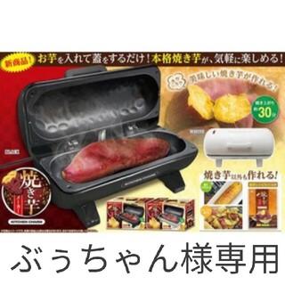 ぶぅちゃん様専用 焼き芋メーカー ホワイト(調理道具/製菓道具)
