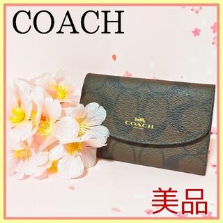 COACH - 【1点限り】コーチ シグネチャー PVCレザー 6連キーケース メンズレディース