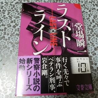 ラストライン(文学/小説)