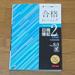 TAC出版 - 合格 トレーニング 日商簿記 2級 工業簿記 Ver.8