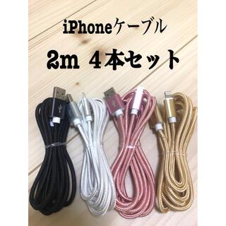 アイフォーン(iPhone)のiPhone ケーブル 充電ケーブル lightning cable(バッテリー/充電器)