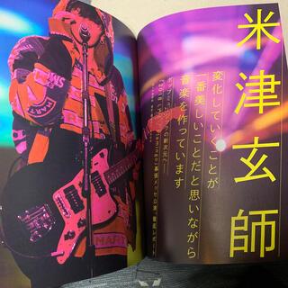 rockin'on japan 2019年1月 星野源 表紙 米津玄師 他