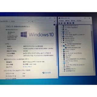 東芝 - 東芝dynabook RX73 office2016付 m.2 256g