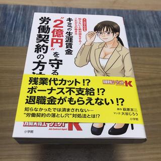 """キミの生涯賃金""""2億円""""を守る!労働契約の方法 知らないと、絶対損をする!これ…(ビジネス/経済)"""
