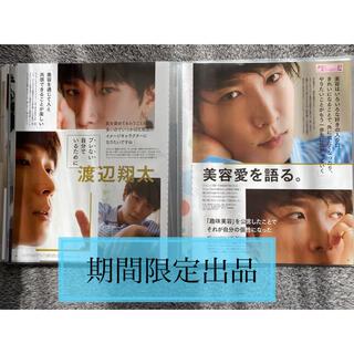 Johnny's - 【3/5まで!】MAQUIA 2020年9月号 渡辺翔太⑨