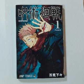 集英社 - 呪術廻戦  第1巻