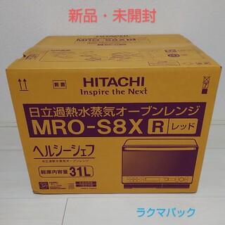 日立 - 【新品・未開封】日立 過熱水蒸気オーブンレンジ ヘルシーシェフ MRO-S8X