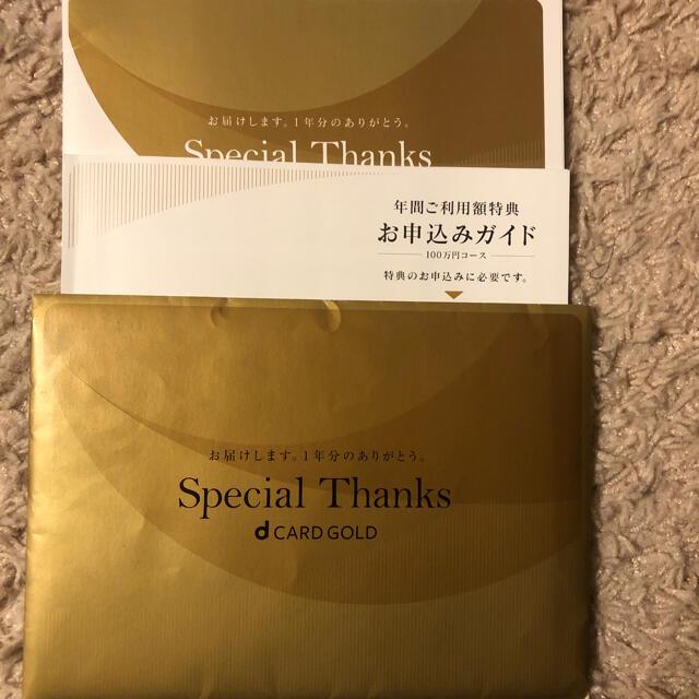 NTTdocomo(エヌティティドコモ)のドコモ クーポン 11,000円 特典 dカード 券 スマホ/家電/カメラのスマートフォン/携帯電話(その他)の商品写真