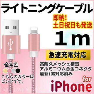 アイフォーン(iPhone)のiPhone ライトニングケーブル 1m×2本セット 充電器ケーブル ピンク(バッテリー/充電器)