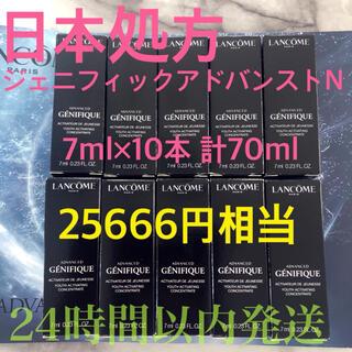 Yves Saint Laurent Beaute - ランコム 国内正規品 日本処方 ジェニフィックアドバンストN 7ml×10本