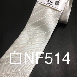 新品 白ネクタイ シルク 安心の日本製 高級