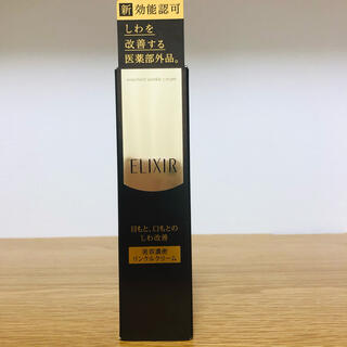 ELIXIR - 資生堂 エリクシール シュペリエル エンリッチド リンクルクリーム S 15g