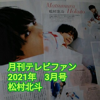 Johnny's - 切り抜き 松村北斗 月刊テレビファン 2021年 3月号