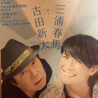 演劇ぶっく 三浦春馬(アート/エンタメ/ホビー)