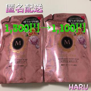 シセイドウ(SHISEIDO (資生堂))の資生堂 マシェリ フレグランスボディソープ   2袋(ボディソープ/石鹸)