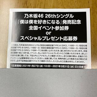 ノギザカフォーティーシックス(乃木坂46)の乃木坂46 26枚目シングル 応募券(アイドルグッズ)