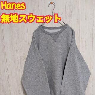 ヘインズ(Hanes)のHanes 無地スウェット グレー(スウェット)