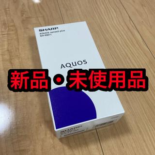 SHARP - 新品 AQUOS sense3 plus ホワイト 64GB SIMフリー