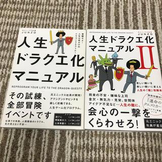 ワニブックス(ワニブックス)の人生ドラクエ化マニュアル 1巻2巻(ビジネス/経済)