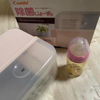 combi - コンビ 除菌じょーず 哺乳瓶 セット