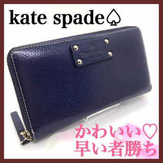 kate spade new york - ケイトスペード kate spade レザー ブルー ドット かわいい 長財布