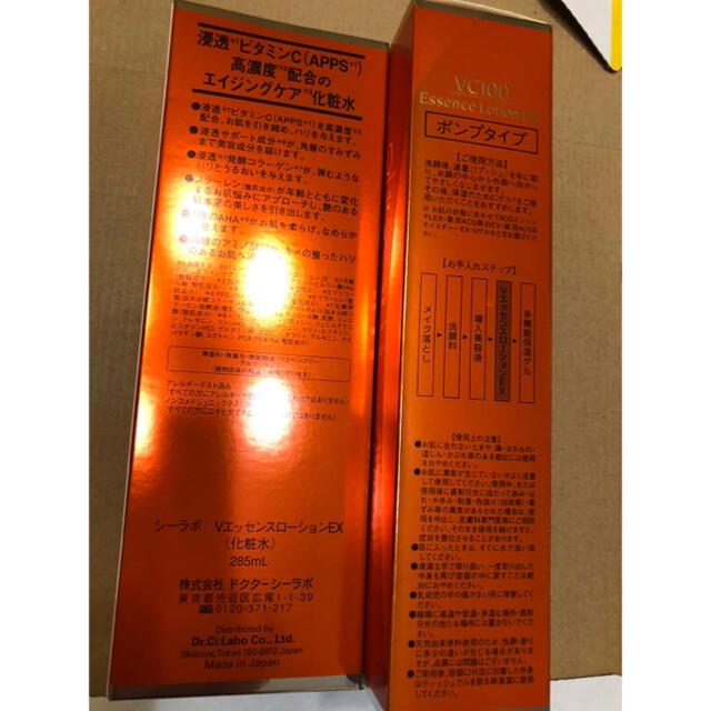 Dr.Ci Labo(ドクターシーラボ)のドクターシーラボ コスメ/美容のスキンケア/基礎化粧品(化粧水/ローション)の商品写真