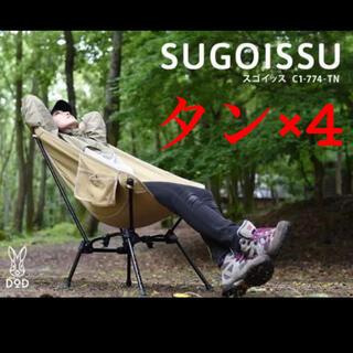 ドッペルギャンガー(DOPPELGANGER)のDOD スゴイッス タンカラー SUGOISSU 4個セット(テーブル/チェア)