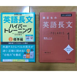 参考書 大学受験 セット価格(語学/参考書)