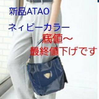 ATAO - 新品ATAOワンマイルキャンディ