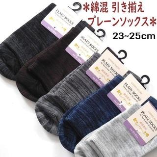 5足セット*綿混  引き揃え プレーンソックス レディース用  婦人 靴下